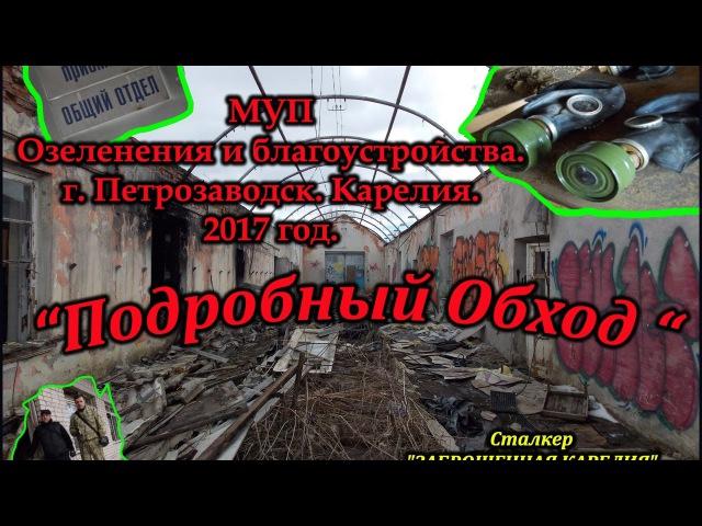 Заброшенный МУП по озеленению и благоустройству г. Петрозаводск. Карелия.