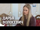 Дарья Волосевич - Интервью на ТНТ -