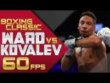Sergey Kovalev vs Andre Ward HD