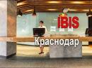 IBIS Hotel Краснодар - отзыв об отеле