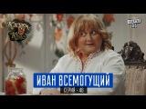 Иван Всемогущий - пародия на Брюс Всемогущий  Сказки У в Кино, комедия 2017