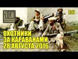 Страйкбол - Охотники за караванами - 28 августа 2016г. - Airsoft game