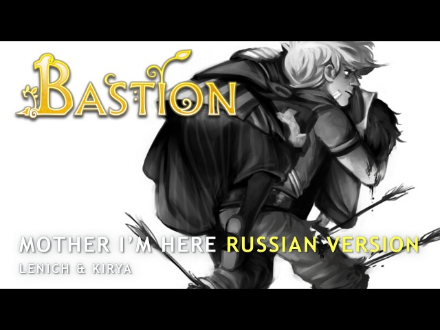 Bastion — Mother Im Here (russian ver.)