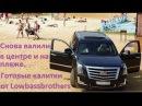 Качаем на Cadillac в Центре Москвы и на Пляже.Готовые калитки от Андо
