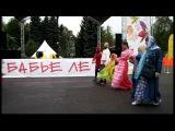 Дарья Лето Фалолеева. Сила древних обрядов на свадьбе. Бабье лето 2016.