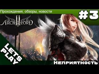 Archlord 2: Обзор-прохождение #3. Неприятность