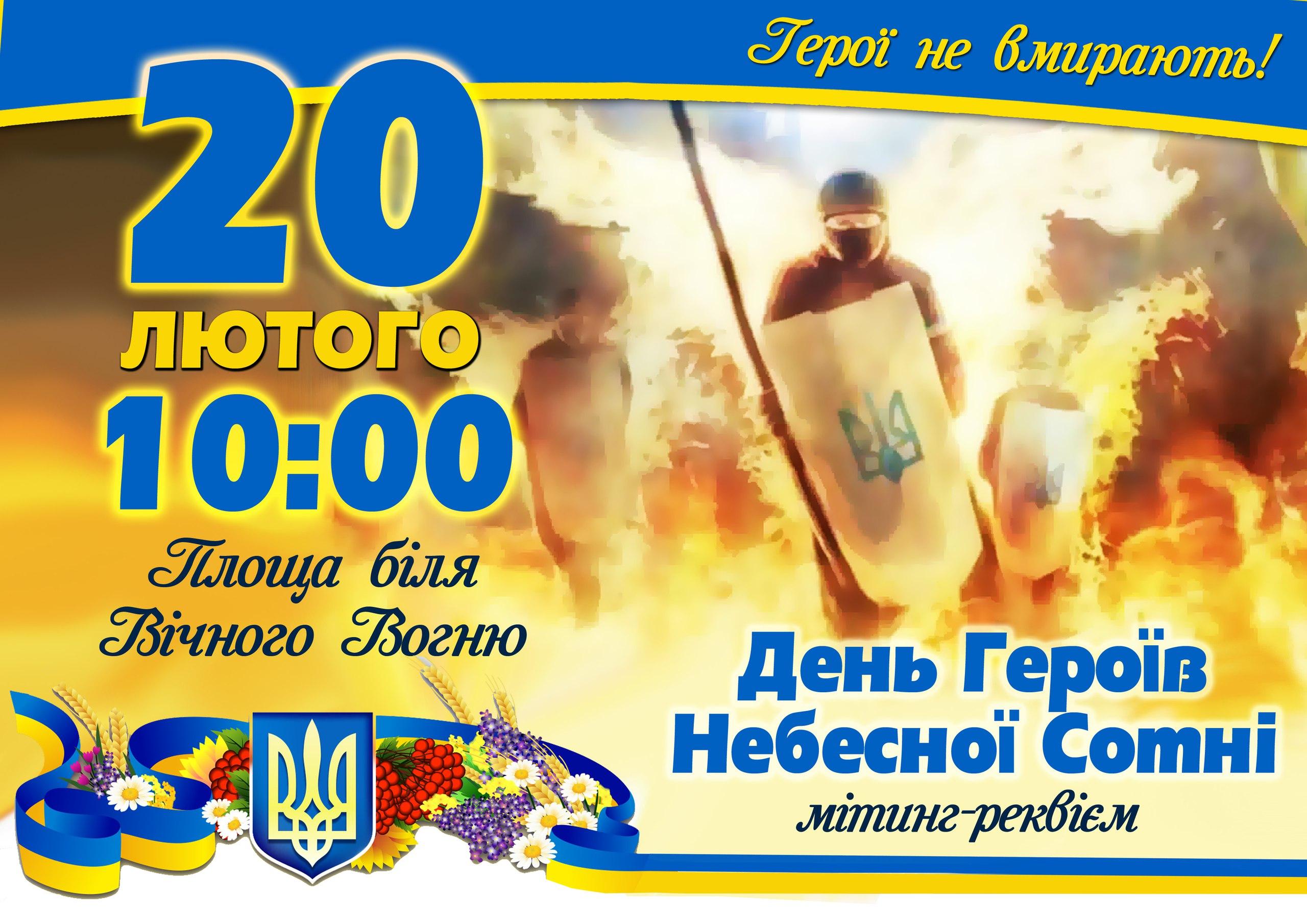 В Голій Пристані відбудеться мітинг-реквієм до Дня Героїв Небесної Сотні