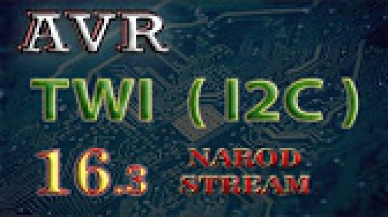 Программирование микроконтроллеров AVR. Урок 16. Интерфейс TWI (I2C). Часть 3