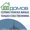 100Домов