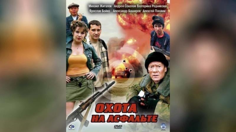 Охота на асфальте (2005) |