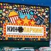 Кинопаркинг — автомобильный кинотеатр