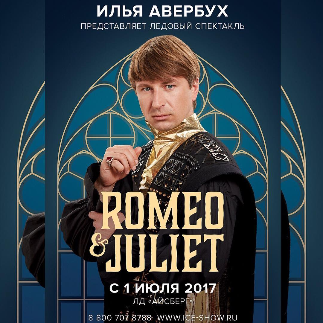 Ромео&джульетта I9G0pLhwGDo