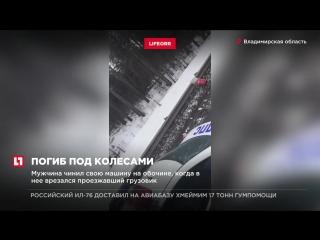 Во Владимирской области водителя бельшегруза сбила фура