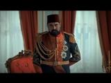 Я халиф всего Исламского мира Абдулхамид Хан. Если вы не остановите это, то я на вас обрушу мир.