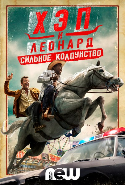 Хэп и Леонард 1-2 сезон 1-6 серия NewStudio | Hap and Leonard