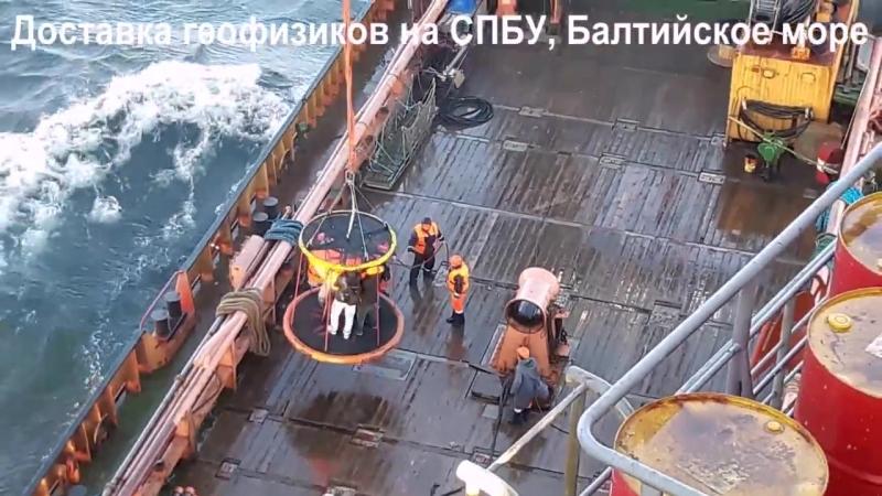 Доставка геофизиков на СПБУ, Балтийское море