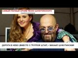 Дороги в небо (Вместе с группой Штар) Михаил Шуфутинский