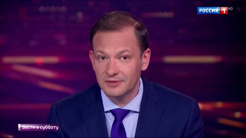 Вести в субботу с Сергеем Брилёвым 02.02.2019