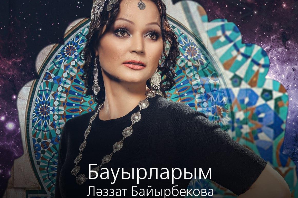 Ләззат Байырбекова - Бауырларым (2016)