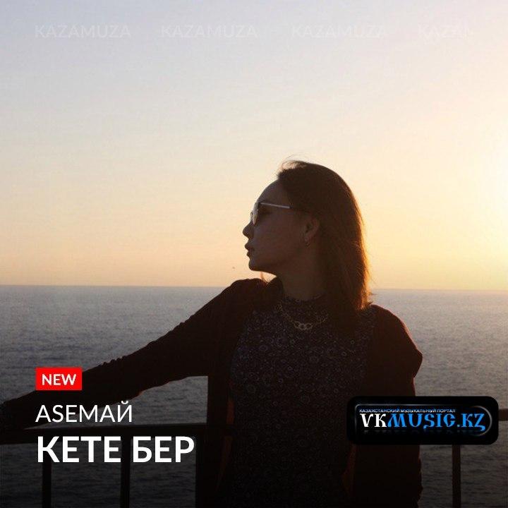 Асемай - Кете бер (2016)