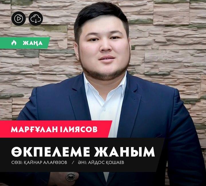 Марғұлан Ілиясов - Өкпелеме жаным (2016)