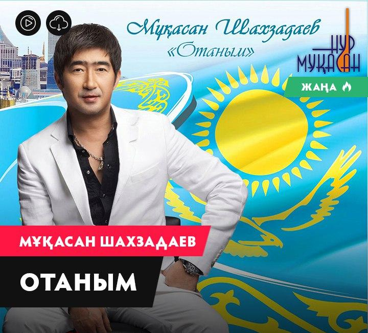 Мұқасан Шахзадаев - Отаным (2016)