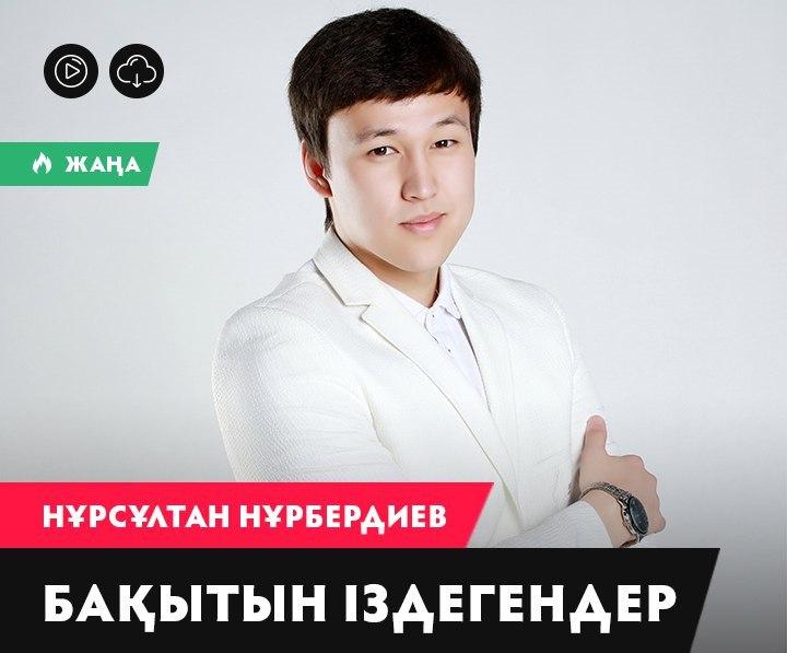 Нұрсұлтан Нұрбердиев - Бақытын іздегендер (2016)