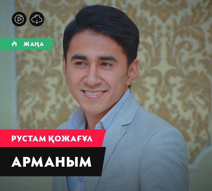 Рустам Қожағұл - Арманым (2016)