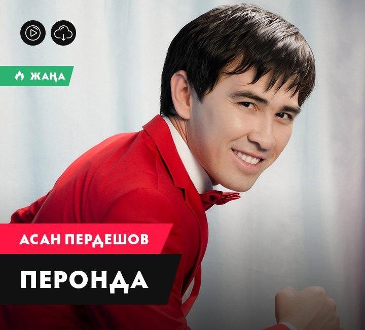 Асан Пердешов - Перонда (2016)