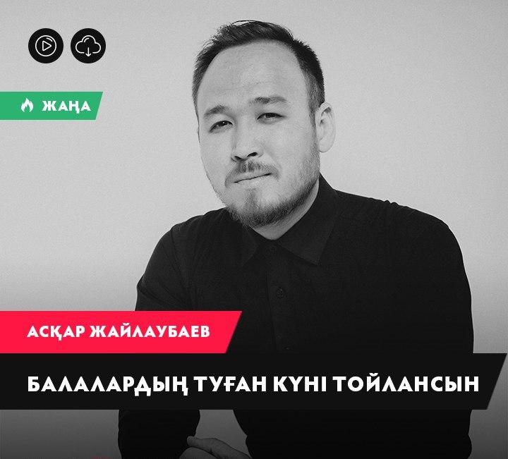 Асқар Жайлаубаев - Балалардың туған күні тойлансын (2016)