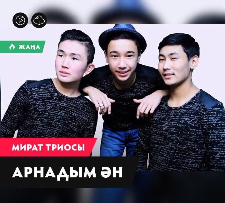 Мират триосы - Арнадым əн (2016)
