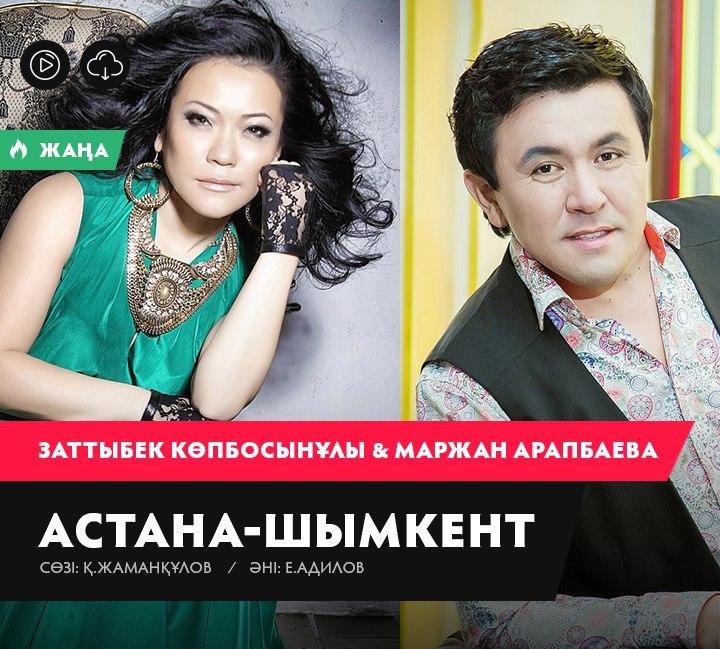 Заттыбек Көпбосынұлы & Маржан Арапбаева - Астана-Шымкент (2016)
