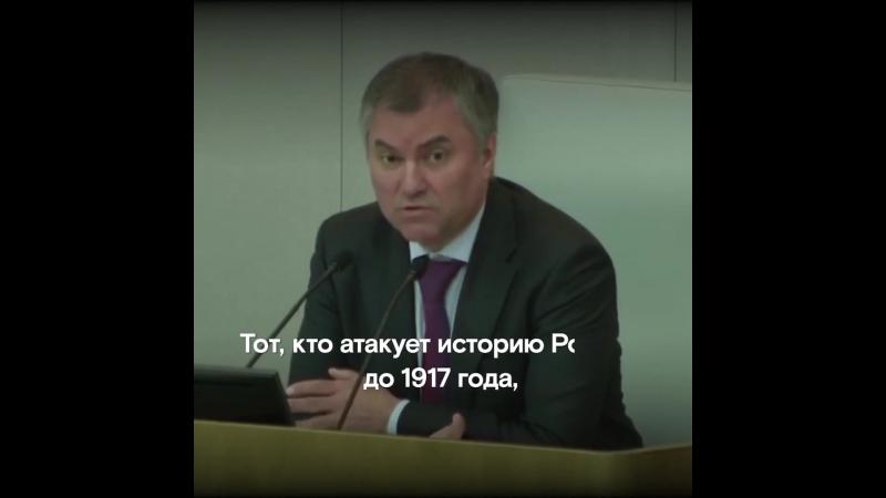 Спікер Госдури про тих, хто атакує росію