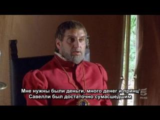 12_ Ястреб и голубка / Il falco e la colomba (2009) (перевод: Rapunzel, субтитры: Lady Blue Moon)
