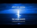 Амурские волны 2017 - Войсковая часть 52015