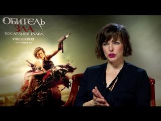 Мила Йовович о Притяжении и Фёдоре Бондарчуке