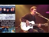 Наутилус Помпилиус - 1996 - Акустика. Лучшие песни - Концерт в ДК Горбунова. Nautilus Pompilius