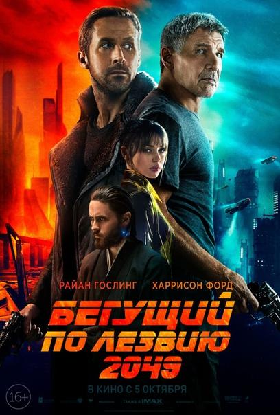 www.kinopoisk.ru/film/begushhiy-po-lezviyu-2049-2017-589290/