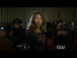 Супергерл / Супердевушка / Supergirl.2 сезон.14 серия.Промо 1 (2017) [1080p]