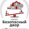 Безопасный Двор г.Новокузнецк