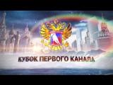 Приглашение на Кубок Первого канала!
