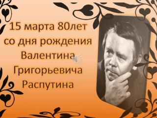 15 марта 80 лет со дня рождения Валентина Распутина