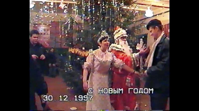 1997г С.Д.К. с.Теблеши- Новогодний карнавал! ПЕРВАЯ ЧАСТЬ
