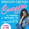 Sandra - магазин женской одежда в Абакане