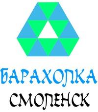 Барахолка Объявления Куплю-Продам Смоленск   ВКонтакте 9b7a8eacecd