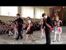 Танец 11Б На последнем звонке