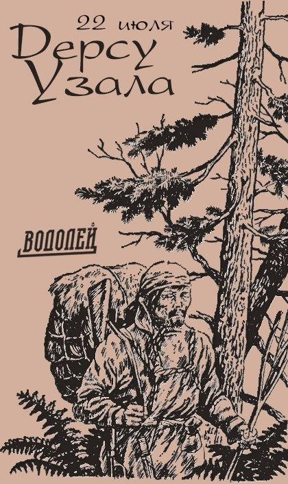 Афиша Владивосток Дерсу Узала / 22 июля / Водолей