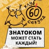 """Интеллектуальный клуб """"60 секунд"""" в Риге"""