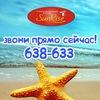 🔥 Горящие туры, Турфирма SunRise Петрозаводск