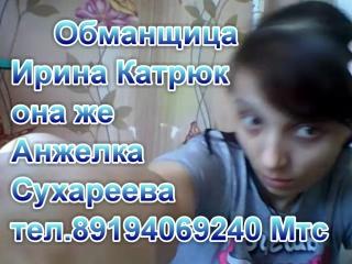 Ирина она же Анжелика vichatter net